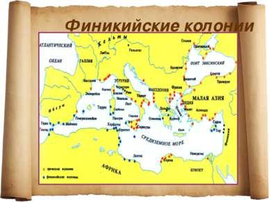 Финикийские колонии