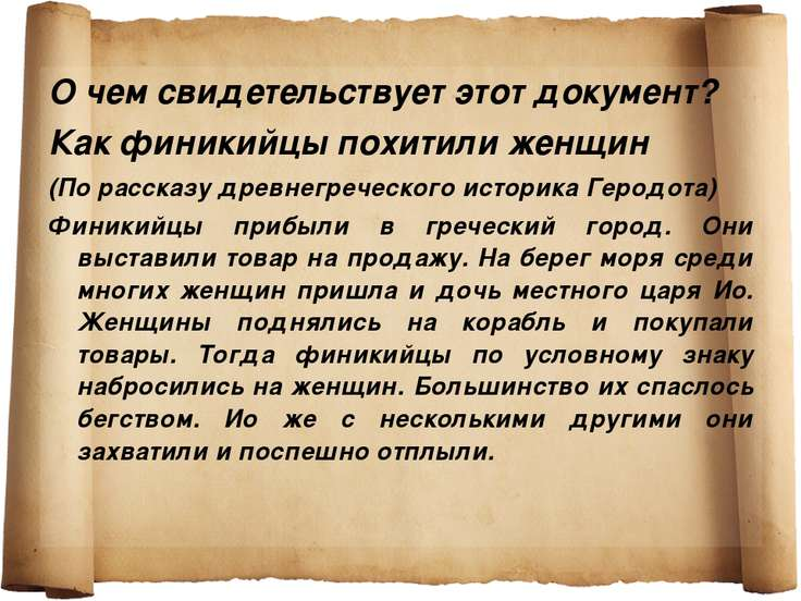 О чем свидетельствует этот документ? Как финикийцы похитили женщин (По расска...
