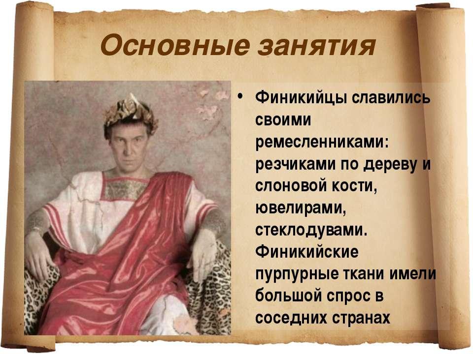 Основные занятия Финикийцы славились своими ремесленниками: резчиками по дере...