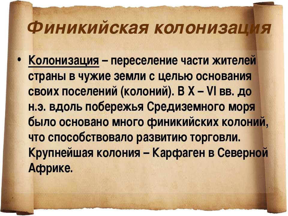 Финикийская колонизация Колонизация – переселение части жителей страны в чужи...