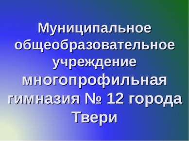 Муниципальное общеобразовательное учреждение многопрофильная гимназия № 12 го...