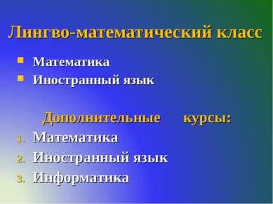 Лингво-математический класс Математика Иностранный язык Дополнительные курсы:...