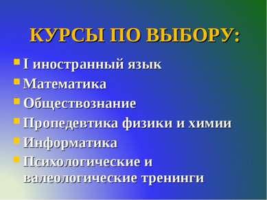 КУРСЫ ПО ВЫБОРУ: I иностранный язык Математика Обществознание Пропедевтика фи...
