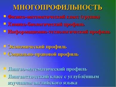 МНОГОПРОФИЛЬНОСТЬ Физико-математический класс (группа) Химико-биологический п...