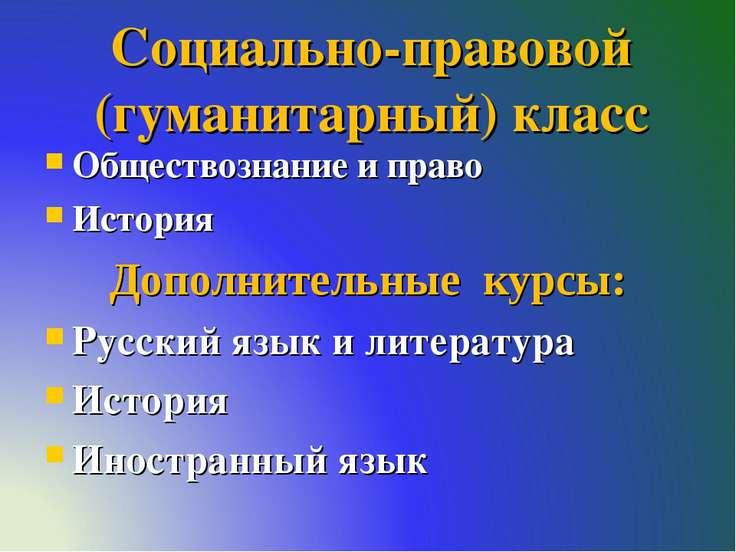 Социально-правовой (гуманитарный) класс Обществознание и право История Дополн...