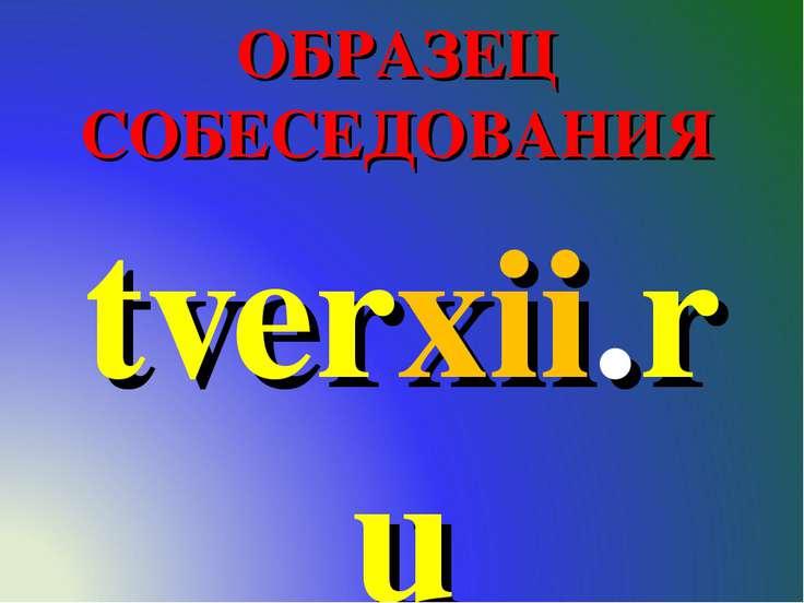 ОБРАЗЕЦ СОБЕСЕДОВАНИЯ tverxii.ru