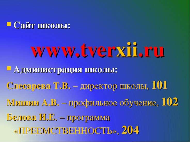 Сайт школы: www.tverxii.ru Администрация школы: Слесарева Т.В. – директор шко...