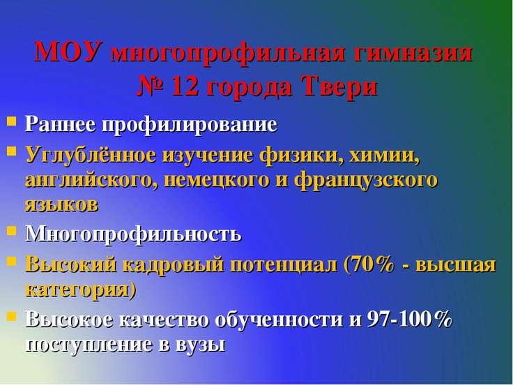 МОУ многопрофильная гимназия № 12 города Твери Раннее профилирование Углублён...