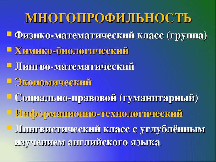 МНОГОПРОФИЛЬНОСТЬ Физико-математический класс (группа) Химико-биологический Л...
