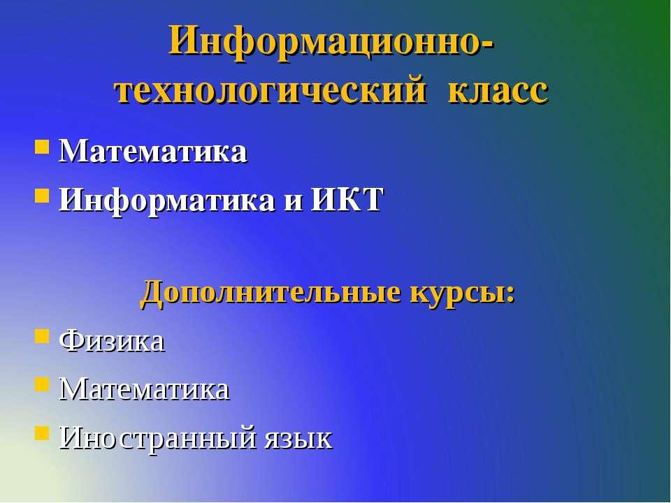 Информационно-технологический класс Математика Информатика и ИКТ Дополнительн...