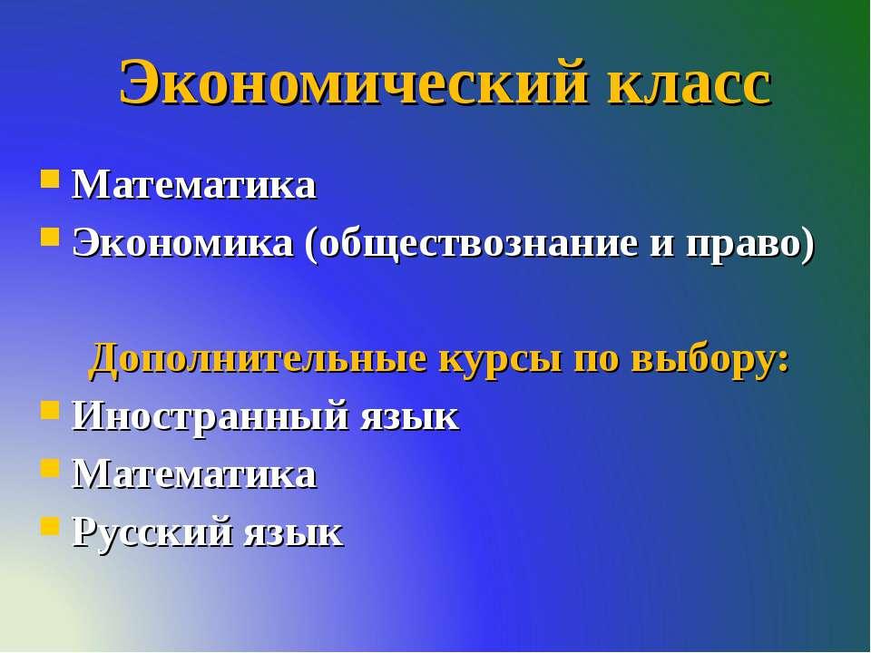 Экономический класс Математика Экономика (обществознание и право) Дополнитель...