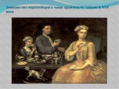 Знакомство европейцев с чаем произошло только в XVII веке