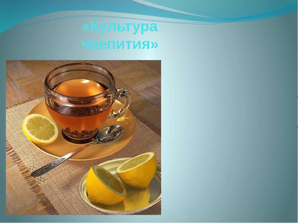 «Культура чаепития»