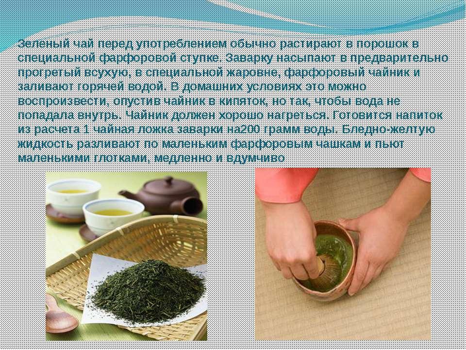 Зеленый чай перед употреблением обычно растирают в порошок в специальной фарф...