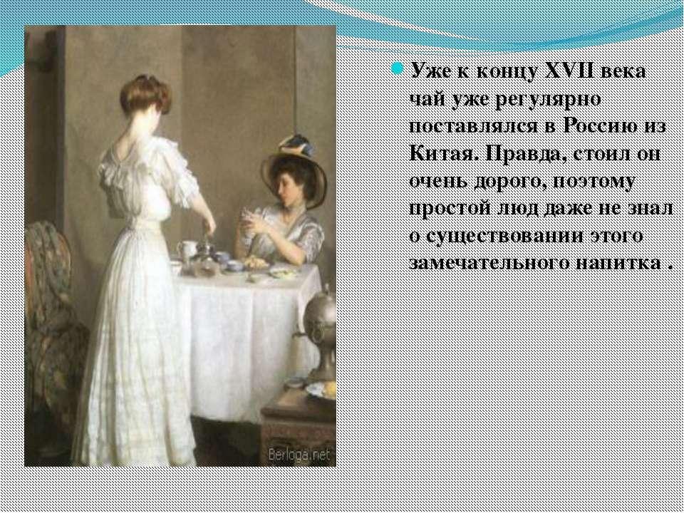 Уже к концу XVII века чай уже регулярно поставлялся в Россию из Китая. Правда...