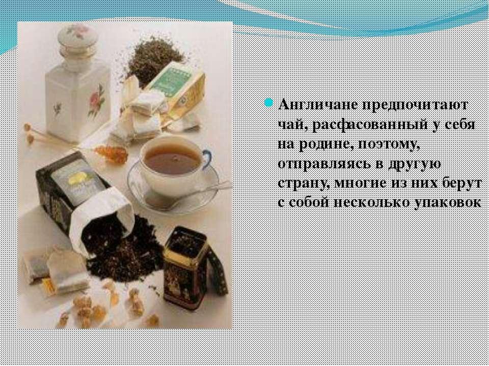 Англичане предпочитают чай, расфасованный у себя на родине, поэтому, отправля...