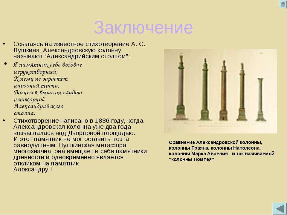 Заключение Ссылаясь на известное стихотворение А. С. Пушкина, Александровскую...