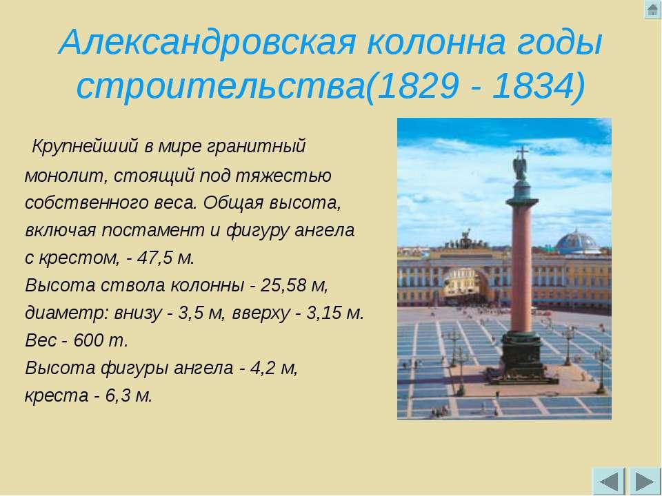 Александровская колонна годы строительства(1829 - 1834) Крупнейший в мире гра...