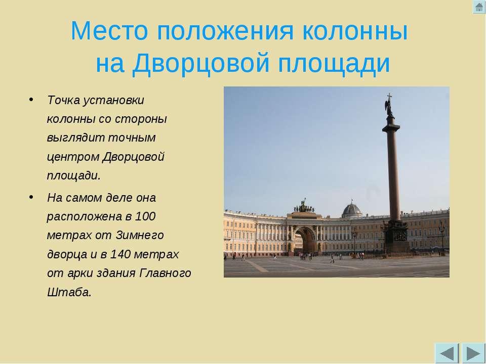 Место положения колонны на Дворцовой площади Точка установки колонны со сторо...