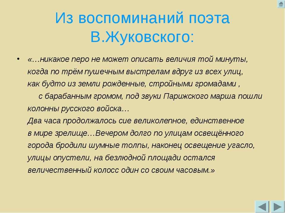 Из воспоминаний поэта В.Жуковского: «…никакое перо не может описать величия т...