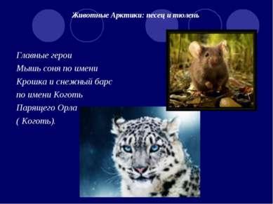 Животные Арктики: песец и тюлень Главные герои Мышь соня по имени Крошка и сн...