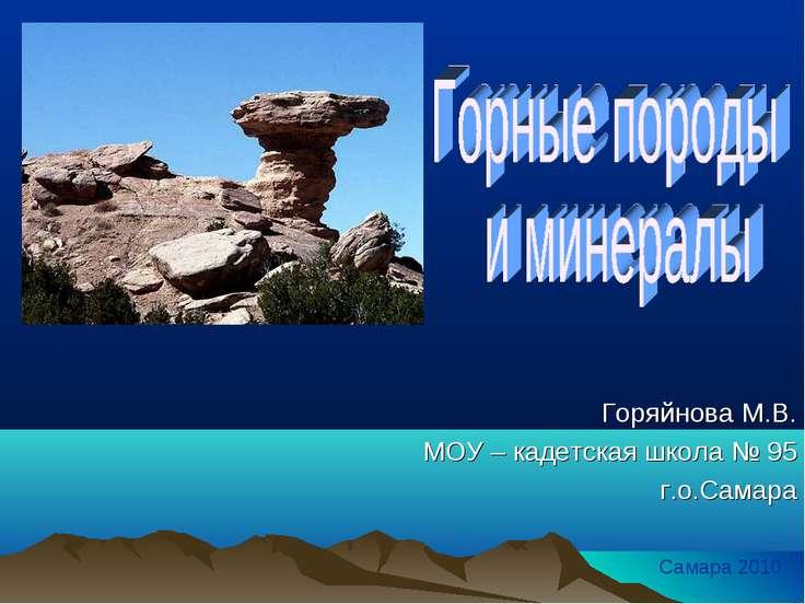 Горяйнова М.В. МОУ – кадетская школа № 95 г.о.Самара Самара 2010