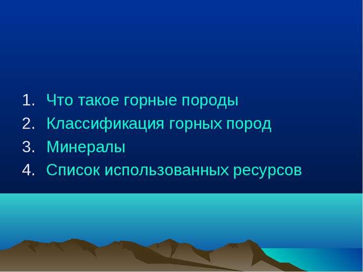 Что такое горные породы Классификация горных пород Минералы Список использова...