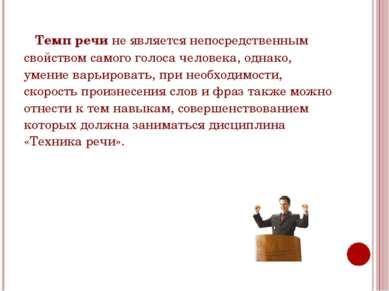 Темп речине является непосредственным свойством самого голоса человека, одна...