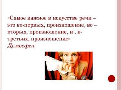 «Самое важное в искусстве речи – это во-первых, произношение, во – вторых, пр...