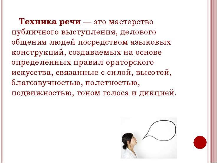 Техника речи— это мастерство публичного выступления, делового общения людей ...