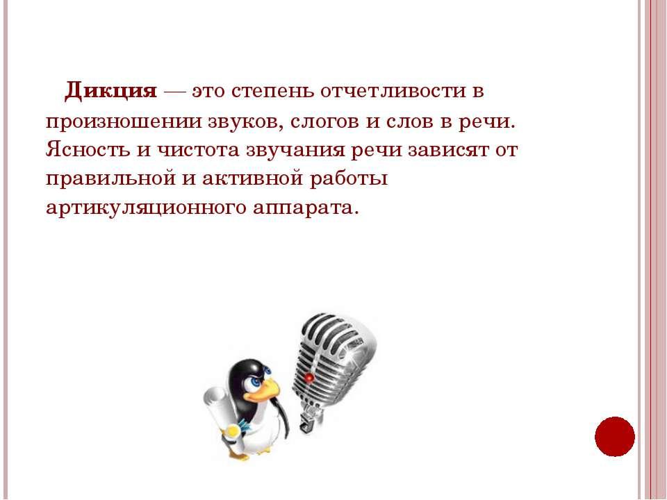 Дикция— это степень отчетливости в произношении звуков, слогов и слов в речи...