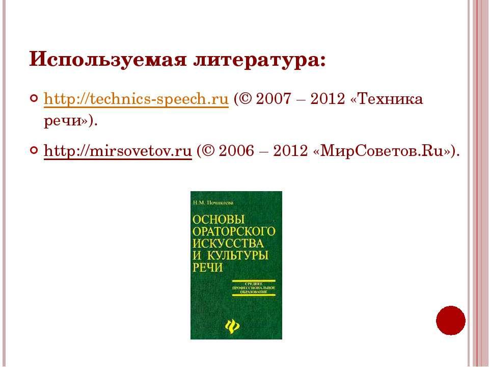 Используемая литература: http://technics-speech.ru (© 2007 – 2012 «Техника ре...