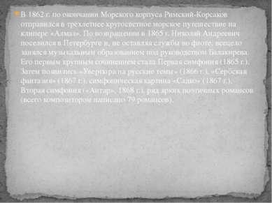 В 1862 г. по окончании Морского корпуса Римский-Корсаков отправился в трёхлет...