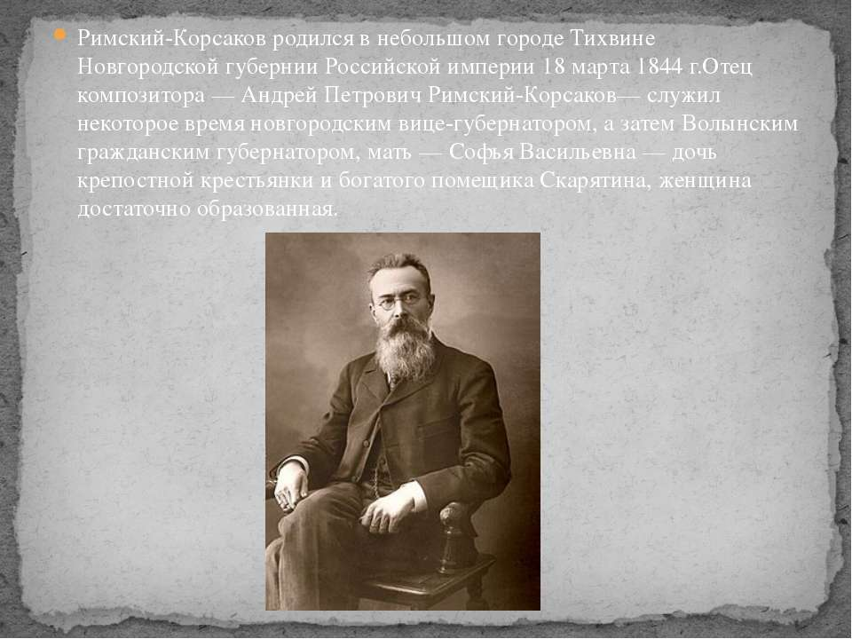 Римский-Корсаков родился в небольшом городе Тихвине Новгородской губернии Рос...