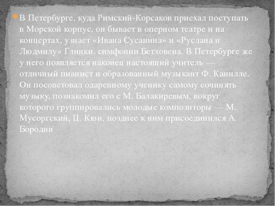 В Петербурге, куда Римский-Корсаков приехал поступать в Морской корпус, он бы...