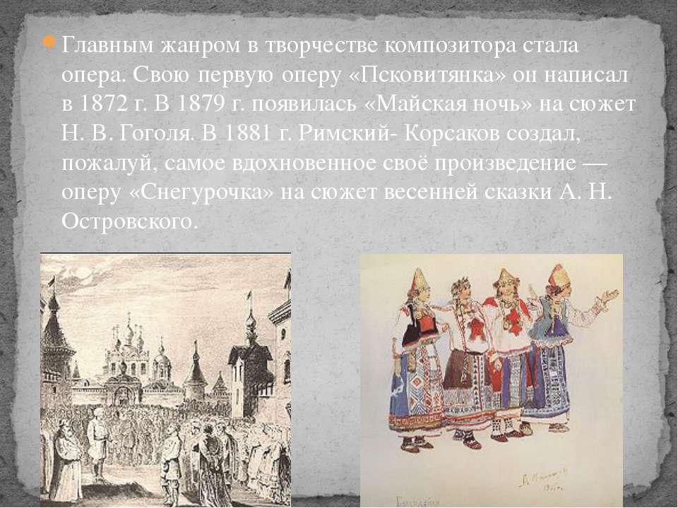 Главным жанром в творчестве композитора стала опера. Свою первую оперу «Псков...