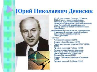 Юрий Николаевич Денисюк Юрий Николаевич Денисюк (27 июля 1927, Сочи)— советск...