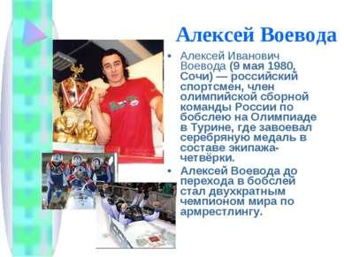 Алексей Воевода Алексей Иванович Воевода (9 мая 1980, Сочи)— российский спор...