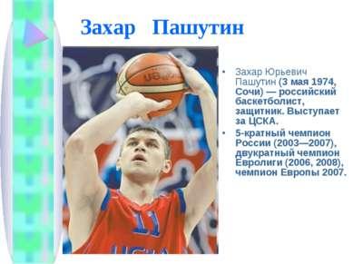 Захар Пашутин Захар Юрьевич Пашутин (3 мая 1974, Сочи) — российский баскетбол...