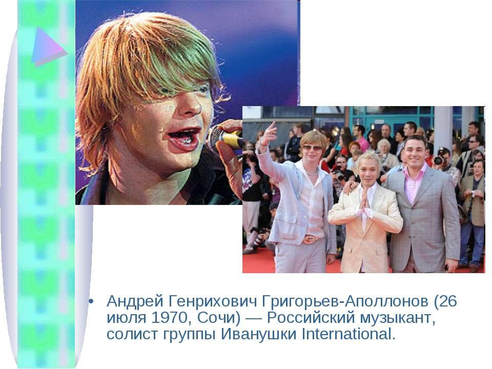 Андрей Генрихович Григорьев-Аполлонов (26 июля 1970, Сочи)— Российский музык...
