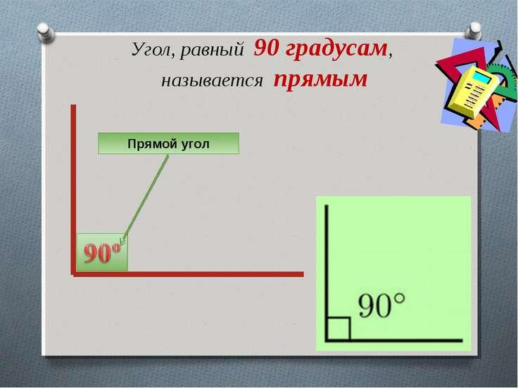 Угол, равный 90 градусам, называется прямым Прямой угол