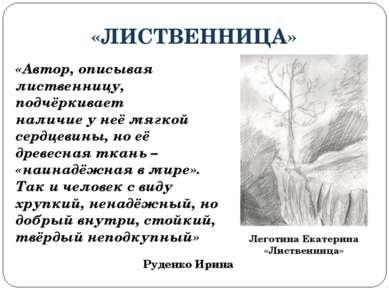 «ЛИСТВЕННИЦА» Леготина Екатерина «Лиственница» «Автор, описывая лиственницу, ...