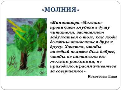 «МОЛНИЯ» «Миниатюра «Молния» проникает глубоко в душу читателя, заставляет за...