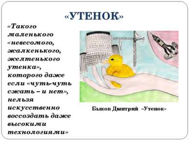 «УТЕНОК» Быков Дмитрий «Утенок» «Такого маленького «невесомого, жалкенького, ...