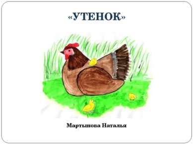 «УТЕНОК» Мартынова Наталья