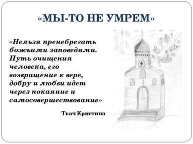 «Нельзя пренебрегать божьими заповедями. Путь очищения человека, его возвраще...