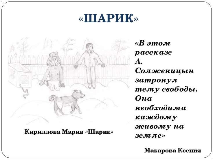 «ШАРИК» Кириллова Мария «Шарик» «В этом рассказе А. Солженицын затронул тему ...