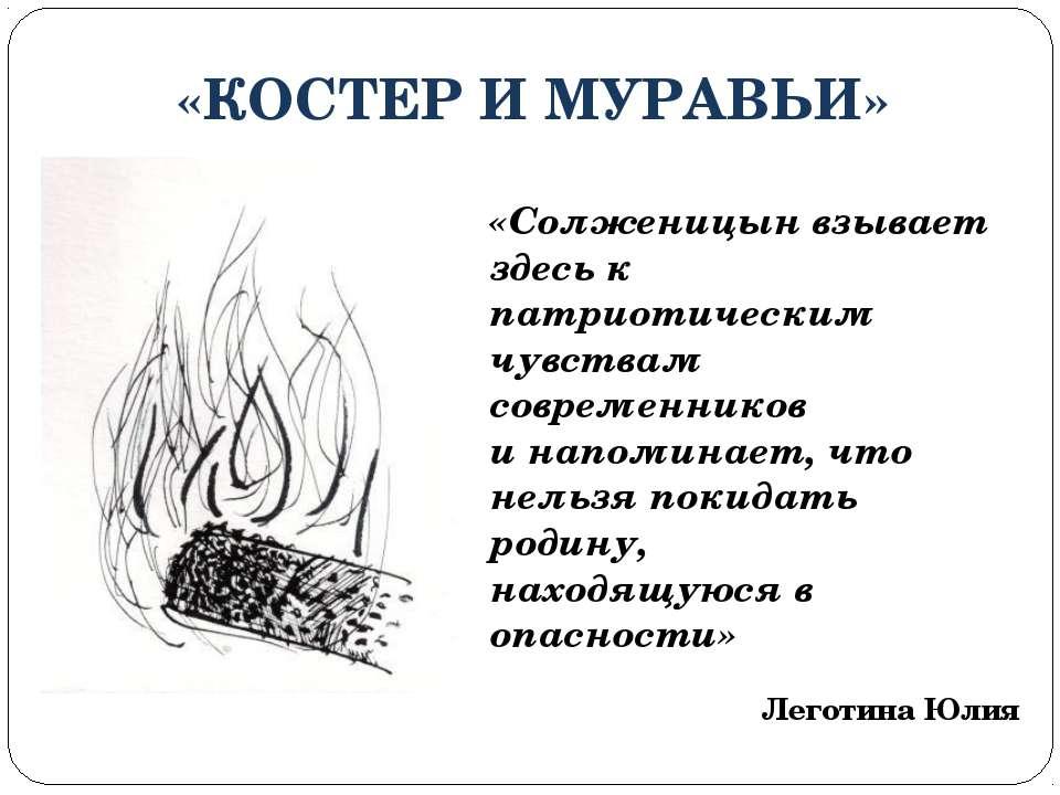 «КОСТЕР И МУРАВЬИ» «Солженицын взывает здесь к патриотическим чувствам соврем...