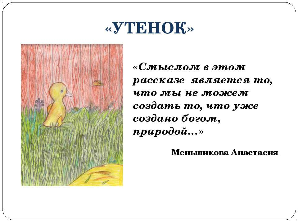 «УТЕНОК» «Смыслом в этом рассказе является то, что мы не можем создать то, чт...