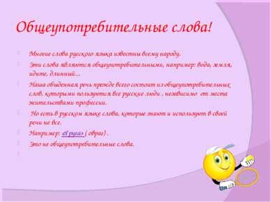 Общеупотребительные слова! Многие слова русского языка известны всему народу....